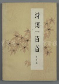 夏-从-本旧藏:著名政治活动家、原民革中央副主席 钱昌照 1982年致其签赠本《诗词一百首》平装一册 HXTX112781