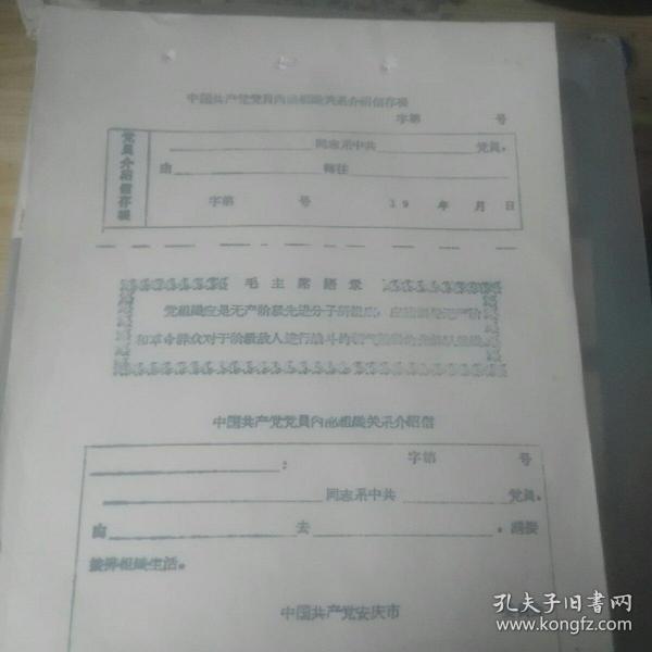中国共产党内部关系介绍信