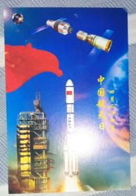 中国航天日设立纪念明信片(新)