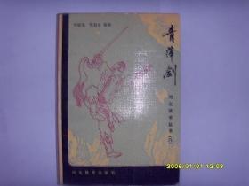 〔河北武术丛书之八〕青萍剑