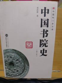 中国书院史(增订版)