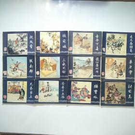 连环画:三国演义增补本1-12册全(1987年1版1印)