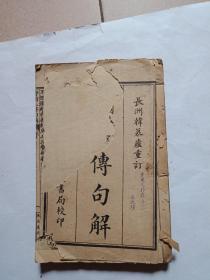 长洲韩慕庐先生重订 春秋左传纲目句解 卷一卷二卷三合售