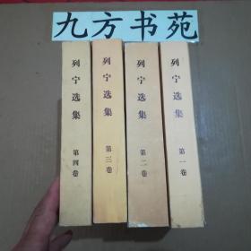列宁选集 全4卷