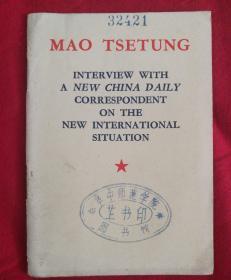 毛著单行本袖珍本: 毛泽东关于国际新形势对新华日报记者的谈话(英文版)