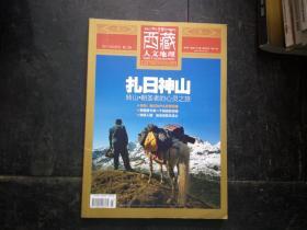 西藏人文地理2017.3