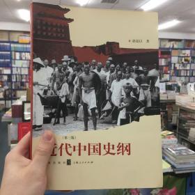 近代中国史纲