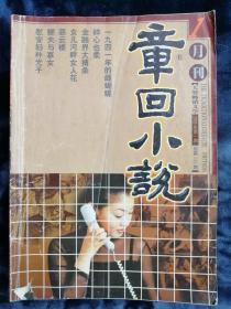 《章回小说》2003年第1期  总第133期.