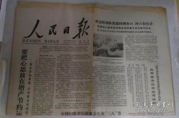 人民日报 1976年3月9日