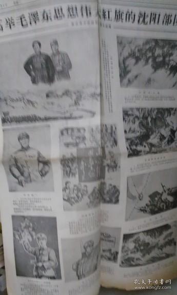 報紙1967年8月1日 連環畫頁