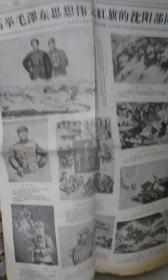 报纸1967年8月1日 连环画页