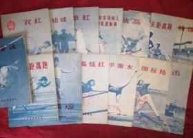 老版经典:劳卫制体育锻炼丛书16册合售(1956年版)64开口袋本
