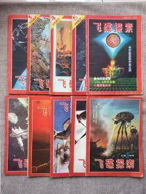 飞碟探索(1982年第3、4、5期,1984年第2期,1985年第3、5、6期,1983年第6期、1988年第3期、1993年第6期)10本合售