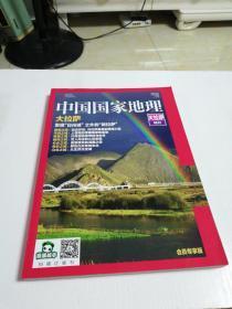 中国国家地理〈大拉萨特刋)
