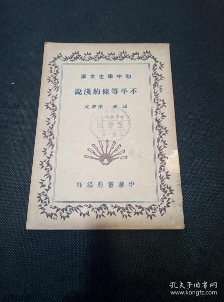 ��涓�瀛�����搴�锛�涓�骞崇���$害娴�璇达�1935骞�1��1��  锛�
