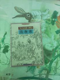 当代名家线描人物精品:岳海波