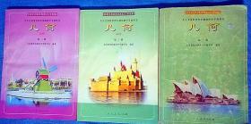2001版九年义务教育四年制初级中学几何教科书1-3册