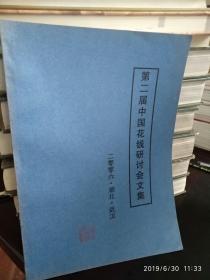 第二届中国花钱研讨会文集资料(私藏本)
