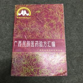 民族民间医药丛书: 广西民族医药验方汇编
