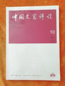 中国文艺评论(2017.10)