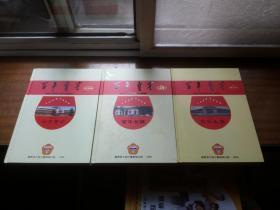 1908年---2008年马来西亚【霹雳育才中学----百年育才校友会】16开本三册全(今日育才,百年长征,百年大典)图文本,内带不同时期学校照片历史资料档案材料等