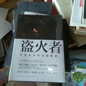 盗火者:中国教育革命静悄悄