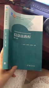 信息法教程(第3版)/高等学校信息管理与信息系统专业系列教材