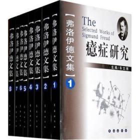 弗洛伊德文集(全8卷)