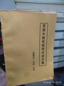 首届中国花钱研讨会文集资料(私藏本)