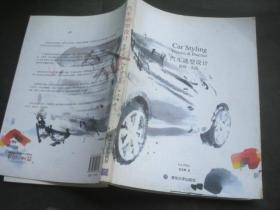 汽车造型设计:流程·实践