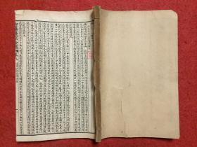 御纂医宗金鉴 卷八-卷十六合订一册