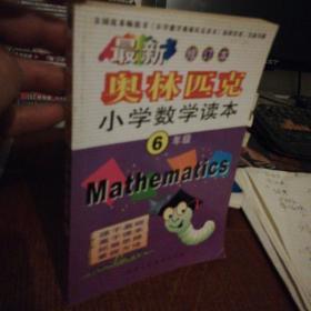 最新小学奥数读本(6年级)