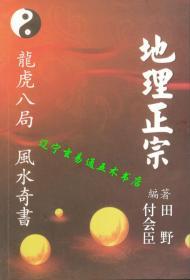 《地理正宗 龙虎八局 风水奇术》付会臣 田野编著