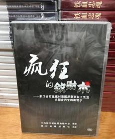 疯狂的敛财术--浙江省石化建材集团原董事长王先龙巨额贪污受贿案警示DVD