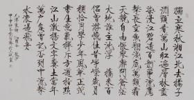 熊伯齐    书法     中国书法家协会理事中国书协篆刻专业委员会副主任     本店所有作品均不保真仔细参考后购买没有任何印刷品都是手绘作品如是印刷包退买下即为接受不退不换