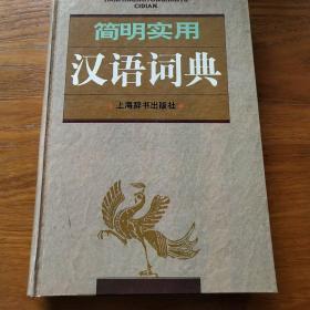 简明实用汉语词典