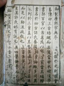 线装原版,清末,康熙字典第1到4册,子集到申集