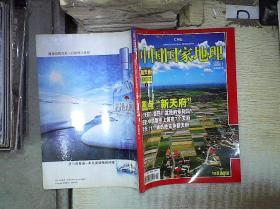 中国国家地理  2008 1。。'