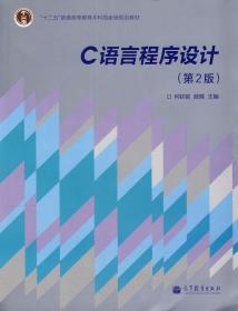正版 C语言程序设计 第二版 何钦铭 高等教育出版社 9787040