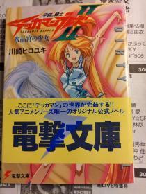 日本原版小说 4073032615 宇宙の骑士テッカマンブレード2 水晶宫の少女 文库  95年初版绝版 付书腰 不议价不包邮
