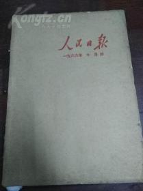 文革 《人民日报》1966年10月原版合订本全(1966年10月1日-10月31日)   附号外一张 多林彪