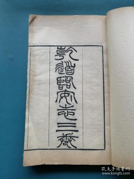 光绪木刻杭州临安地方文献《乾道临安志》,一册三卷全(附:乾道临安志札记),好品相。