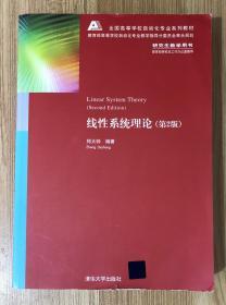 线性系统理论(第2版)Linear System Theory 9787302055013
