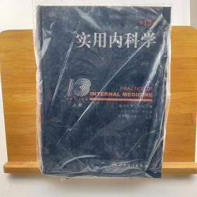 实用内科学 (第13版)上册