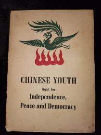 1947年英文版《中国青年争取独立、和平、民主》1947年7月 捷克斯洛伐克布拉格,第1届世界青年联欢节,中国青年代表团出版宣传解放区刊物