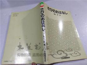 原版日本日文书 さびのおはなし 增子昇 财团法人日本规格协会 1992年2月 32开软精装