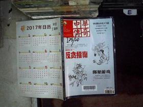 中华传奇 2017 3 上旬刊