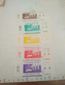 五种带副卷天津地铁客票合售