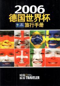 2006德国世界杯旅行手册