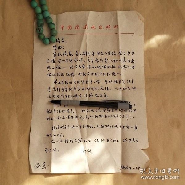 中国连环画出版社、人民美术出版总社美术 编审著名画家 樊林 信札1页